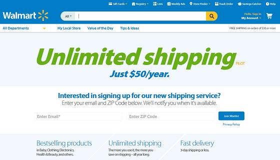 Walmart.com's ShippingPass